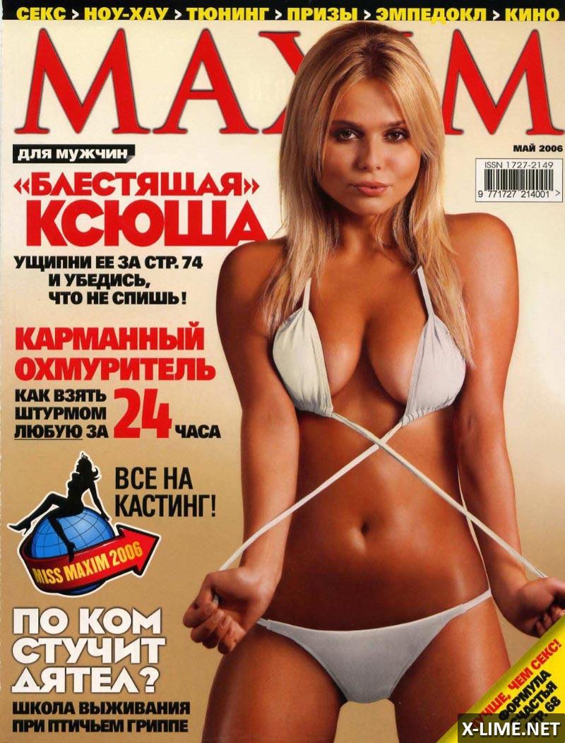 Обнаженная Ксения Новикова в эротической фотосессии MAXIM