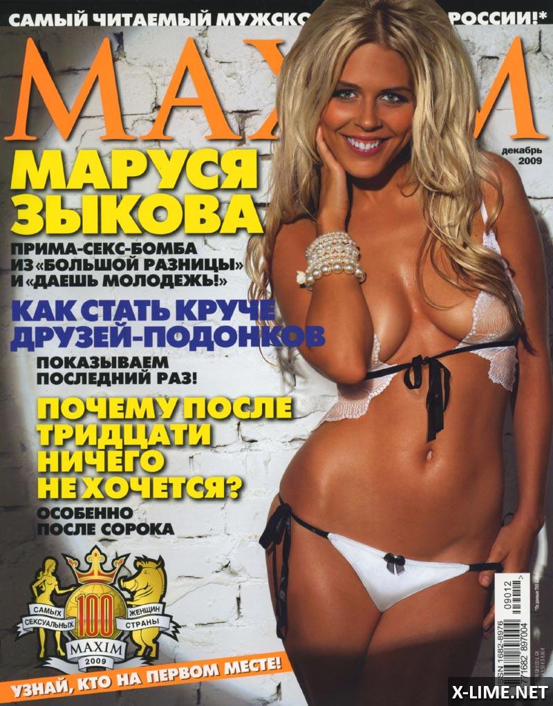 Голая Маруся Зыкова в эротической фотосессии MAXIM
