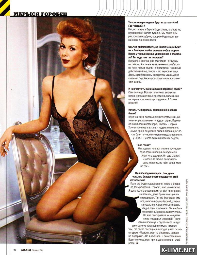 Обнаженная Марыся Горобец в эротической фотосессии MAXIM