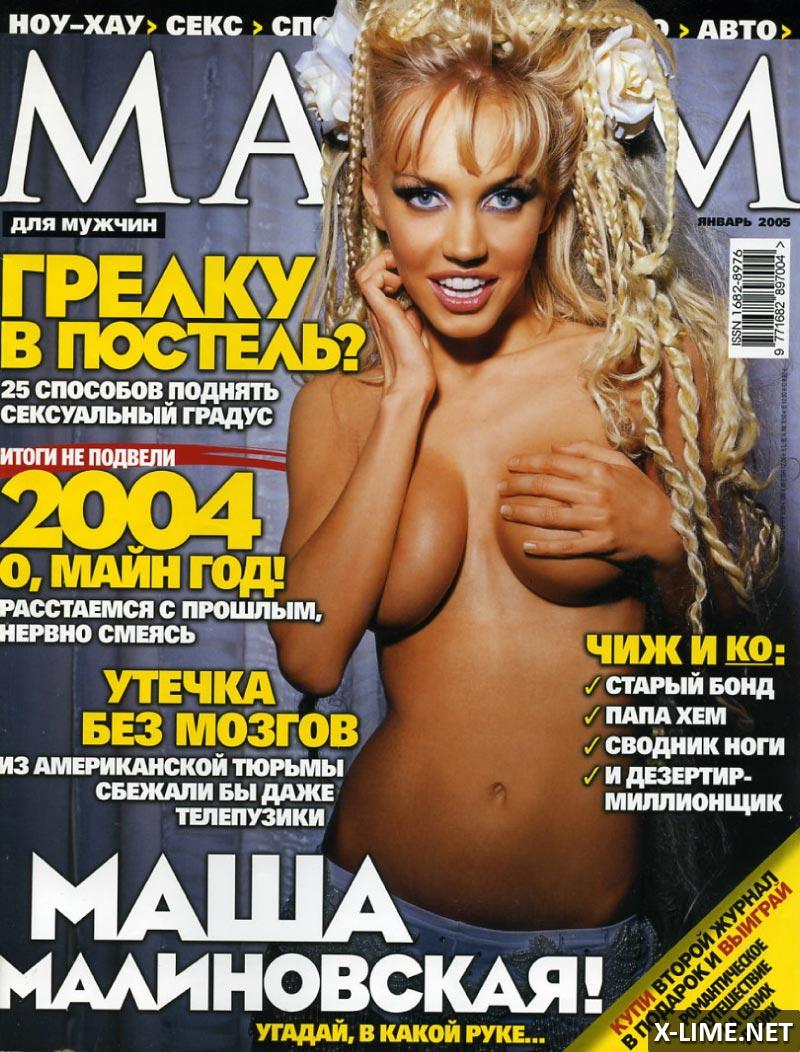 Голая Маша Малиновская в откровенной фотосессии MAXIM