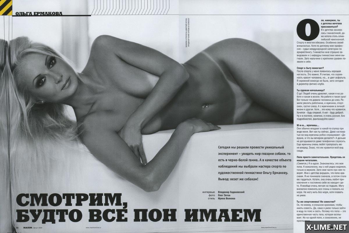 Голая Ольга Ермакова в эротической фотосессии MAXIM