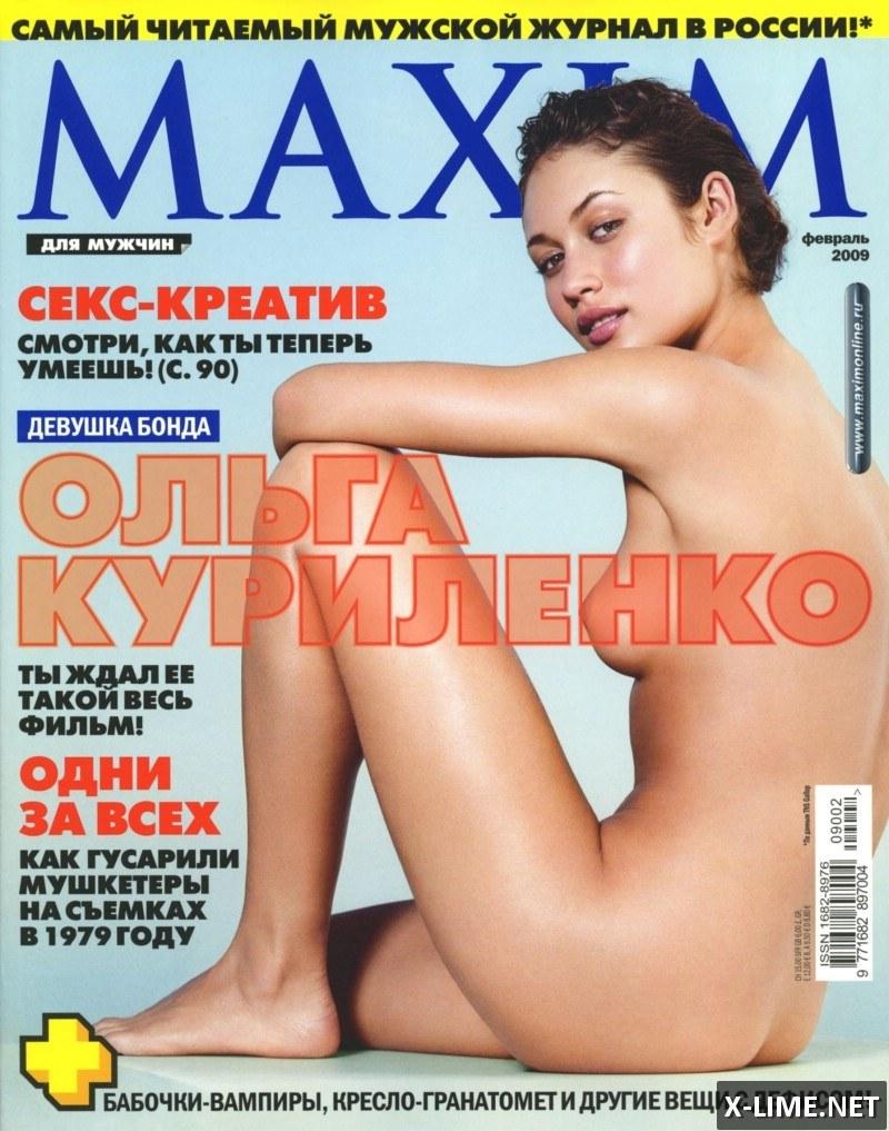 Обнаженная Ольга Куриленко в откровенной фотосессии MAXIM