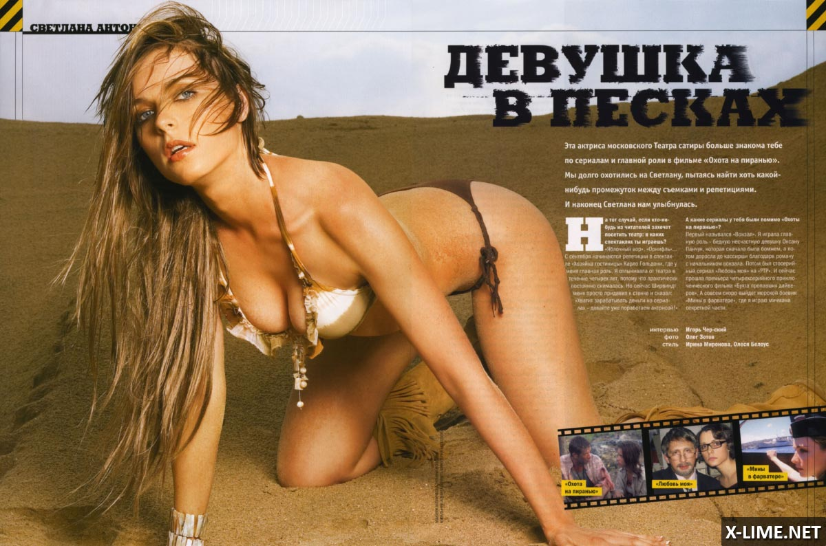 Голая Светлана Антонова в откровенной фотосессии MAXIM
