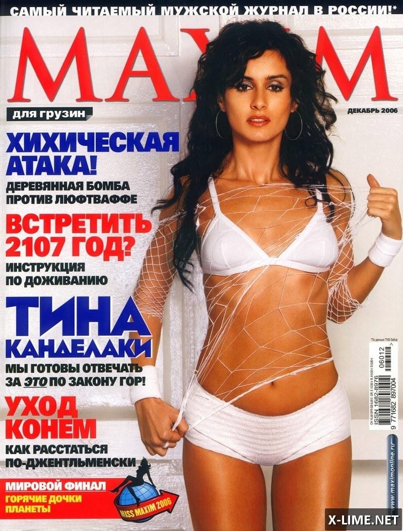 Голая Тина Канделаки в откровенной фотосессии MAXIM