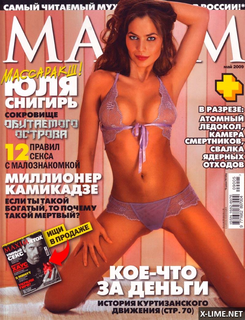Обнаженная Юлия Снигирь в откровенной фотосессии MAXIM
