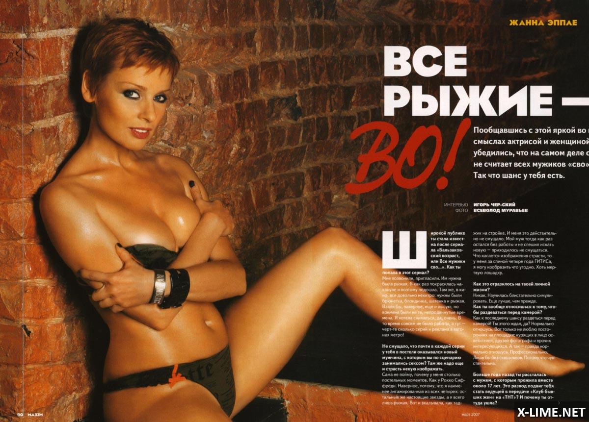 Обнаженная Жанна Эппле в эротической фотосессии MAXIM