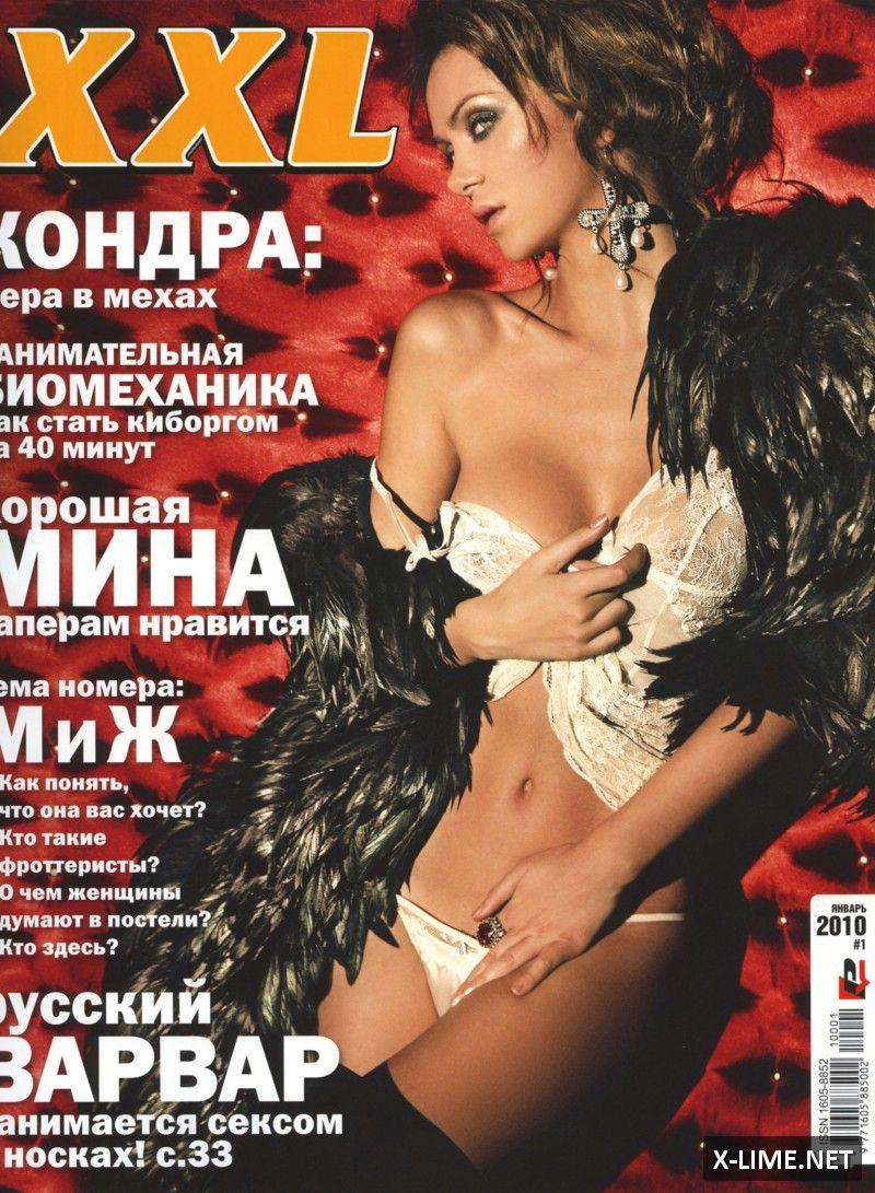 Голая Лера Кондра в откровенной фотосессии журнала XXL