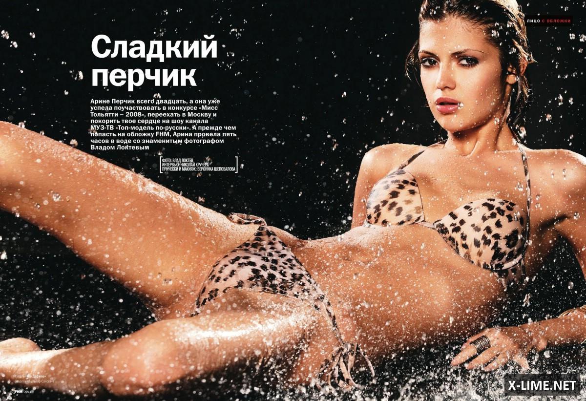 Обнаженная Арина Перчик в откровенной фотосессии журнала FHM