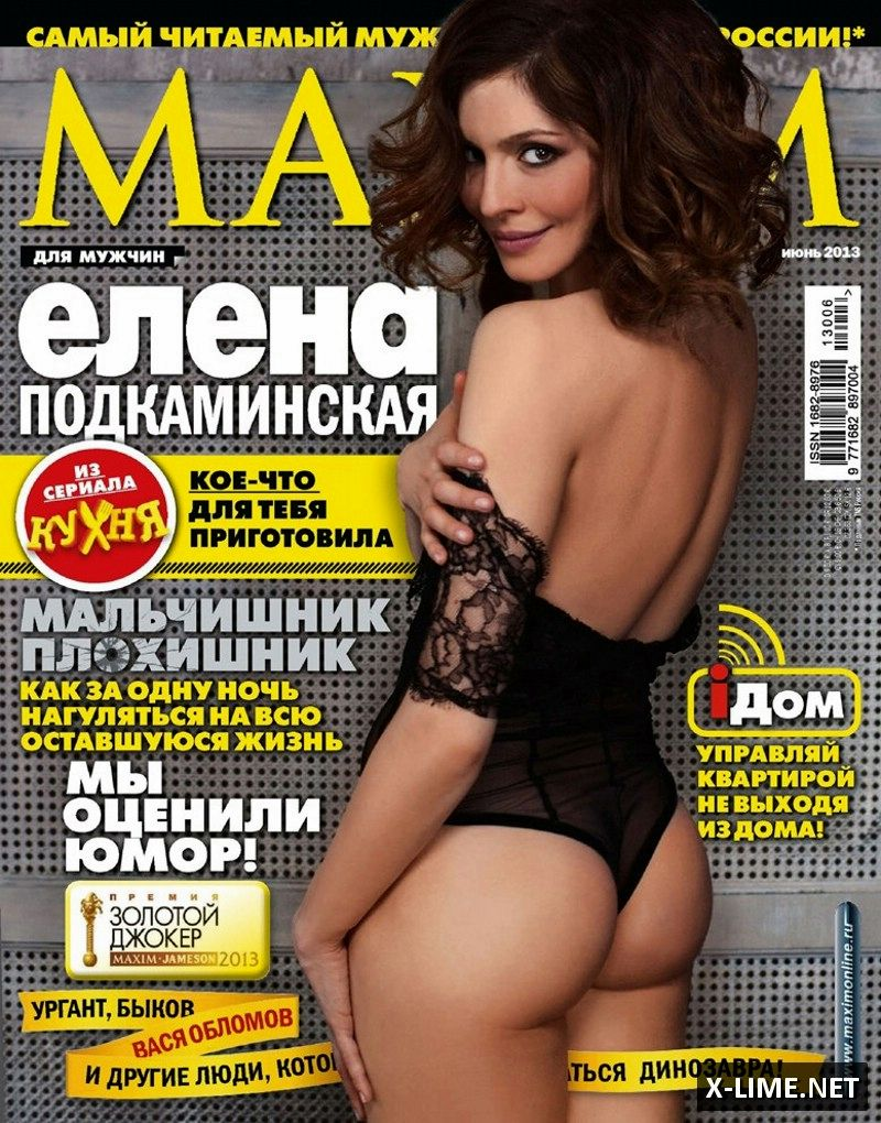 Голая Елена Подкаминская фото MAXIM - Голые знаменитости, звезды