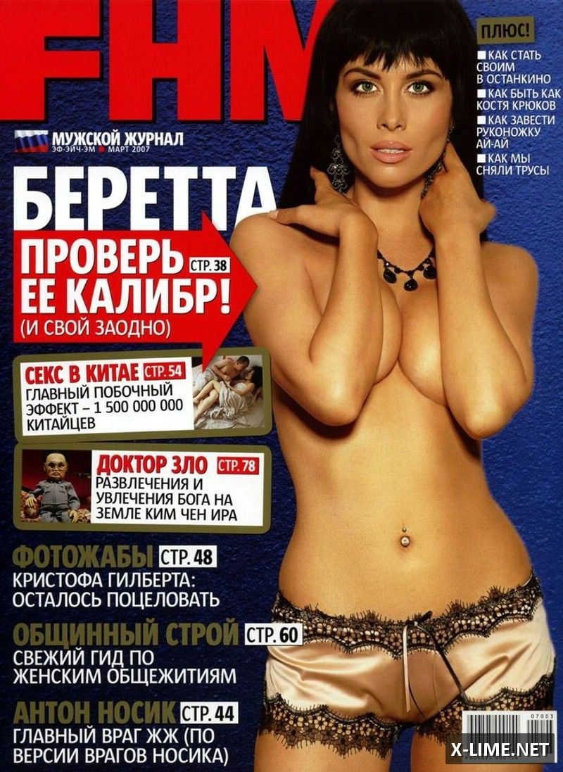 Голая Юлия Беретта в откровенной фотосессии FHM