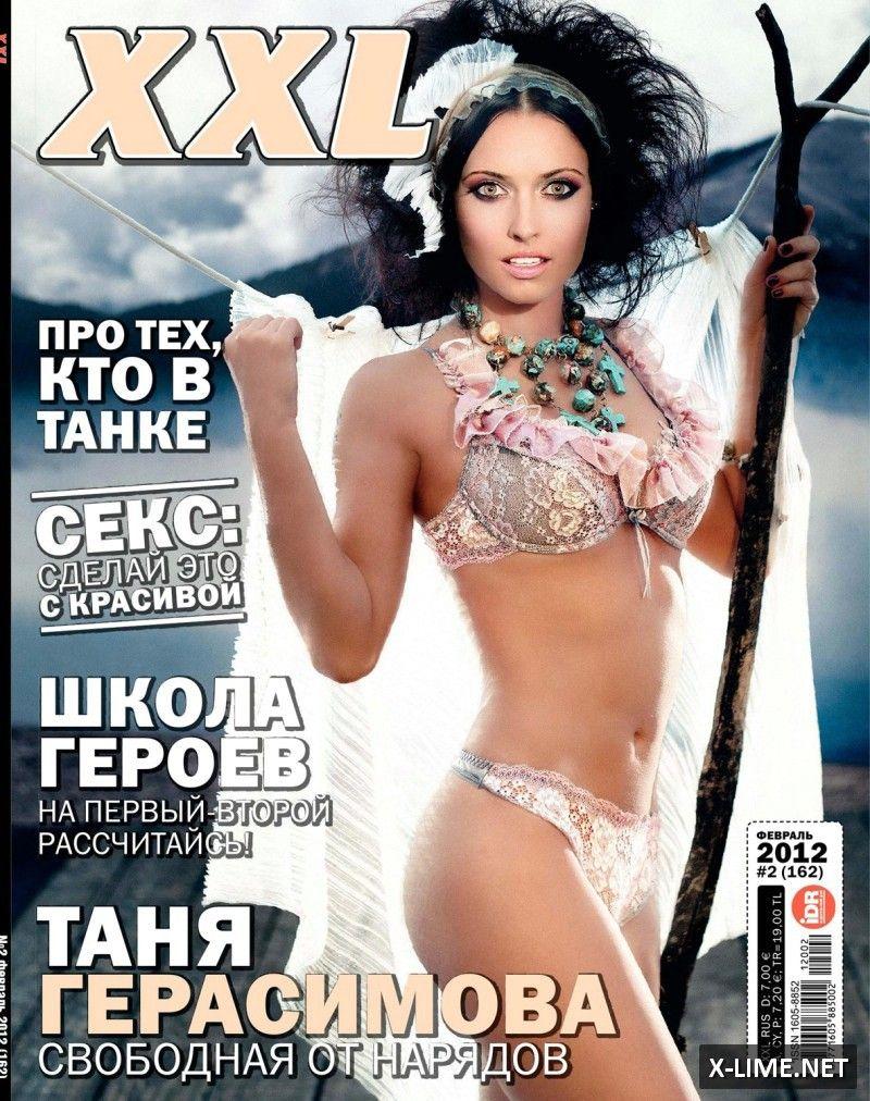 Татьяна герасимова порно фото