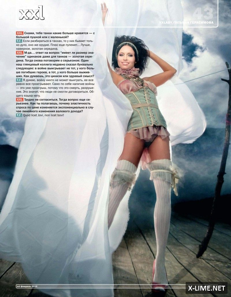 Таня герасимова эротика 7 фотография