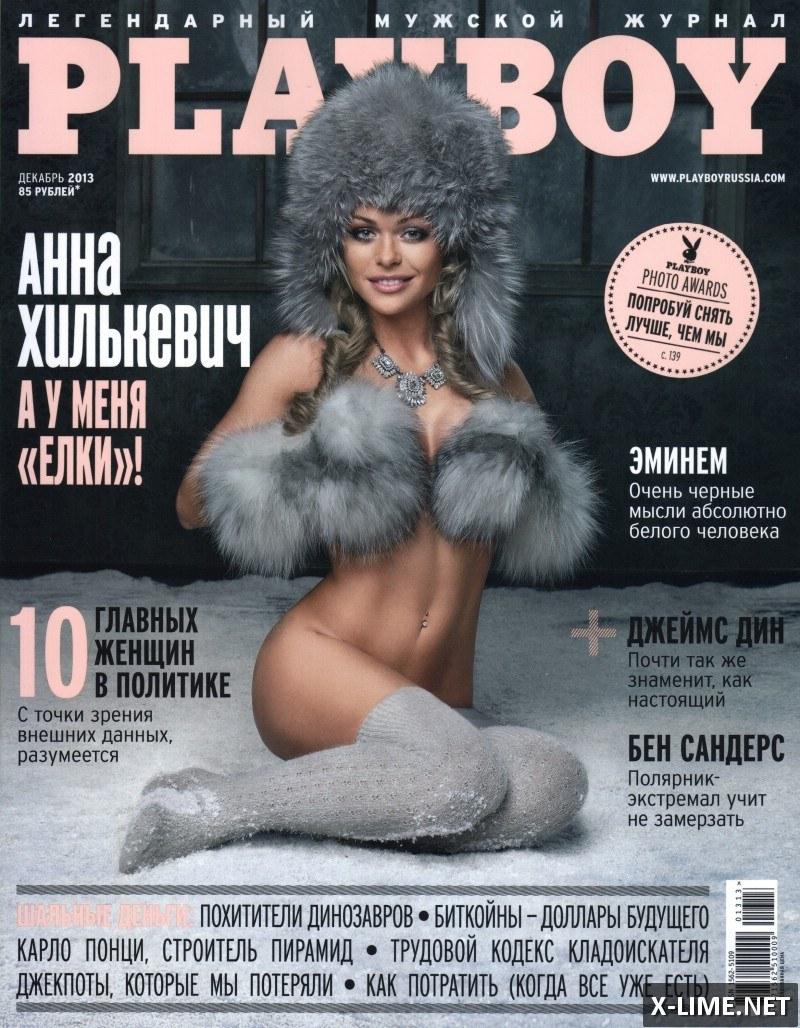 Голая Анна Хилькевич фото PLAYBOY - Голые знаменитости, звезды