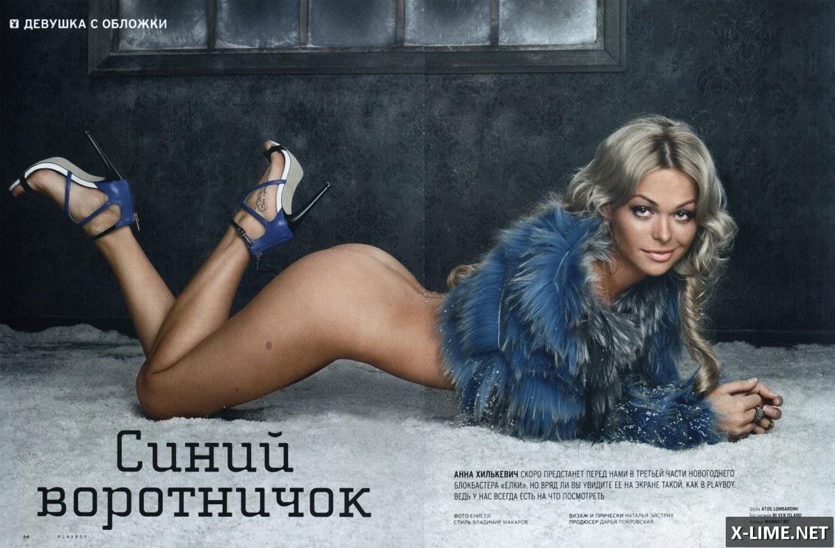 Голая Анна Хилькевич в эротической фотосесии PLAYBOY