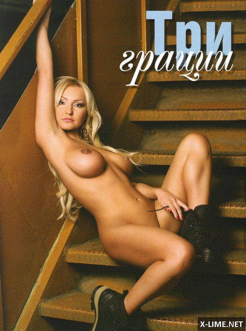 фото порно российских звезд в журнале пентхаус