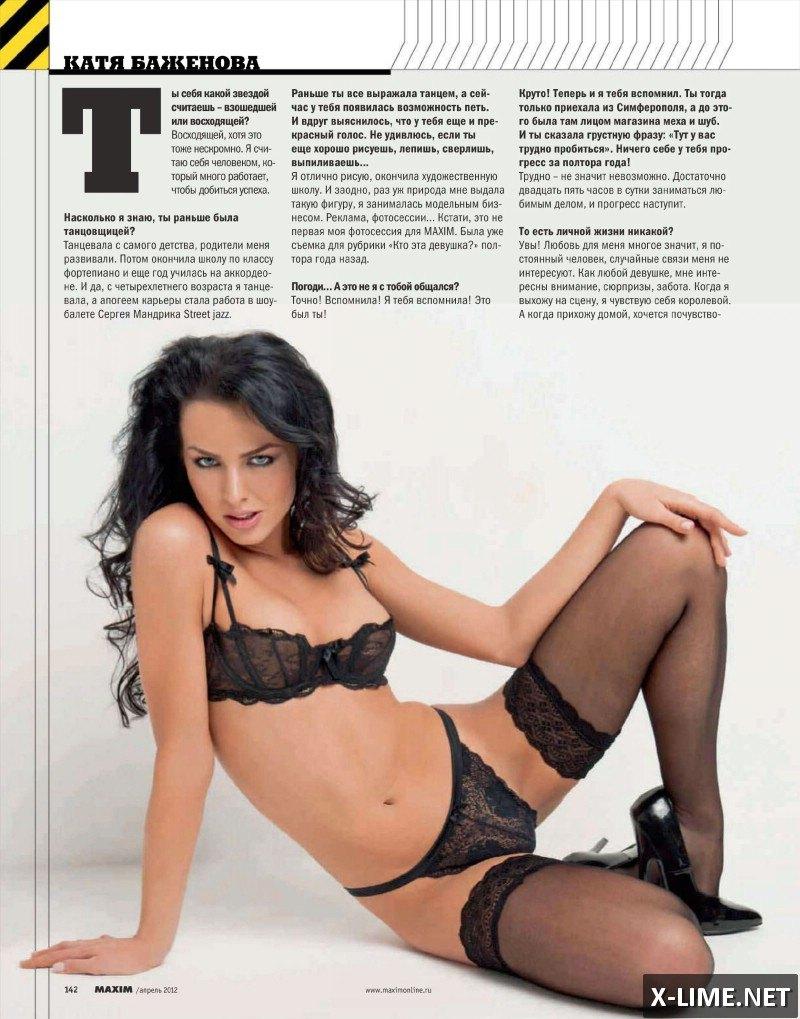 Голая Катя Баженова в откровенной фотосессии журнала MAXIM