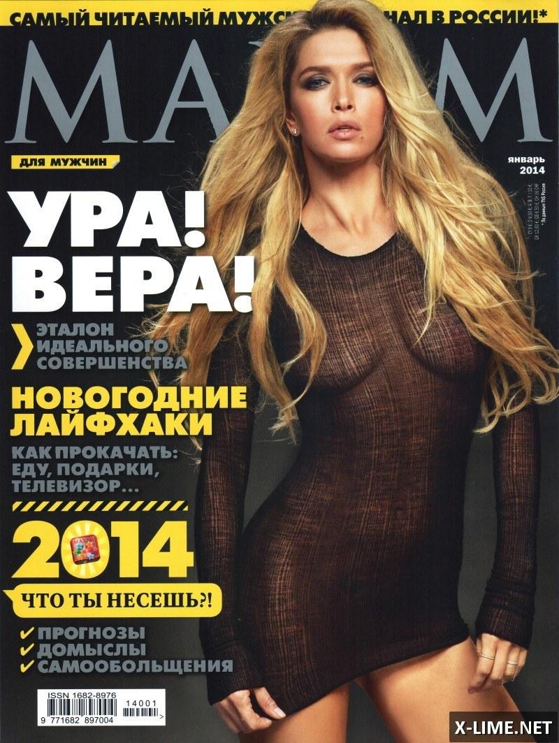 Голая Вера Брежнева фото MAXIM - Голые знаменитости, звезды
