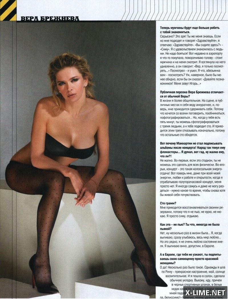 Голая Вера Брежнева в откровенной фотосессии MAXIM