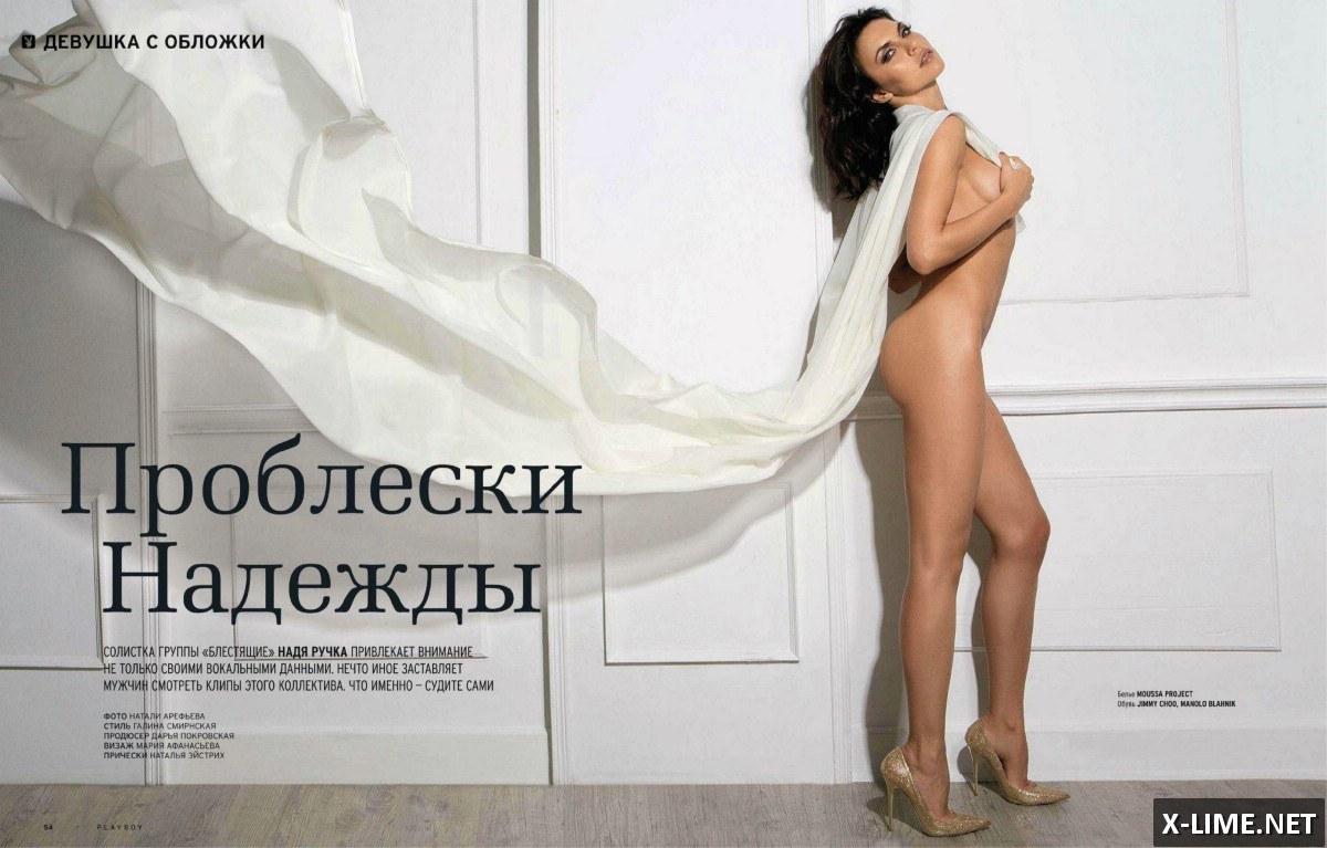 Голая Надя Ручка в откровенной фотосессии журнала PLAYBOY