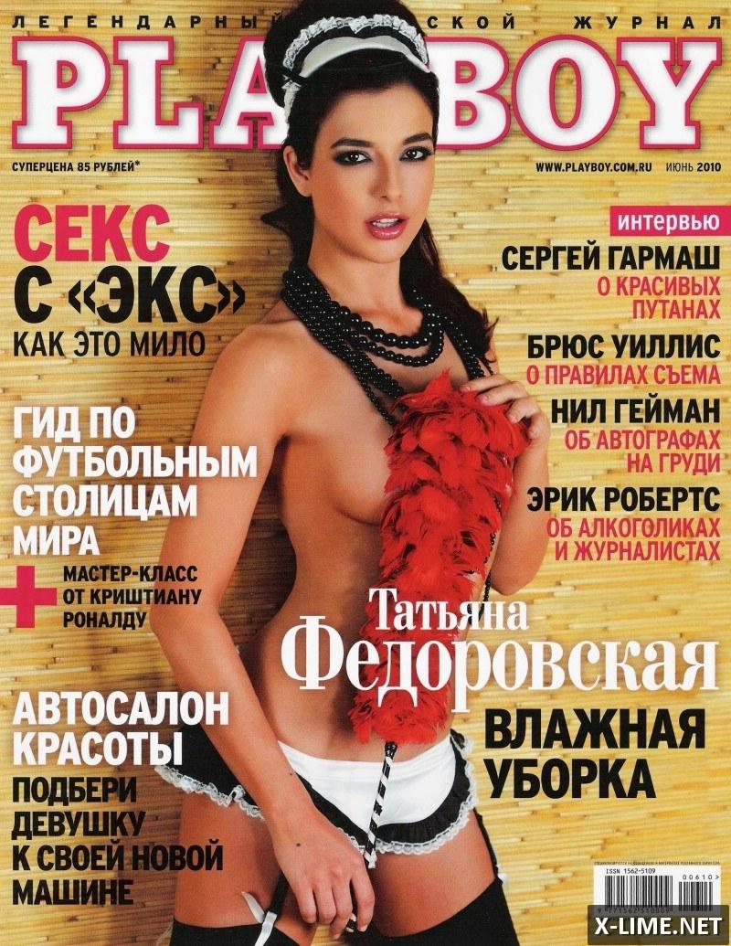Федоровская татьяна иосифовна фото голая фото 428-945