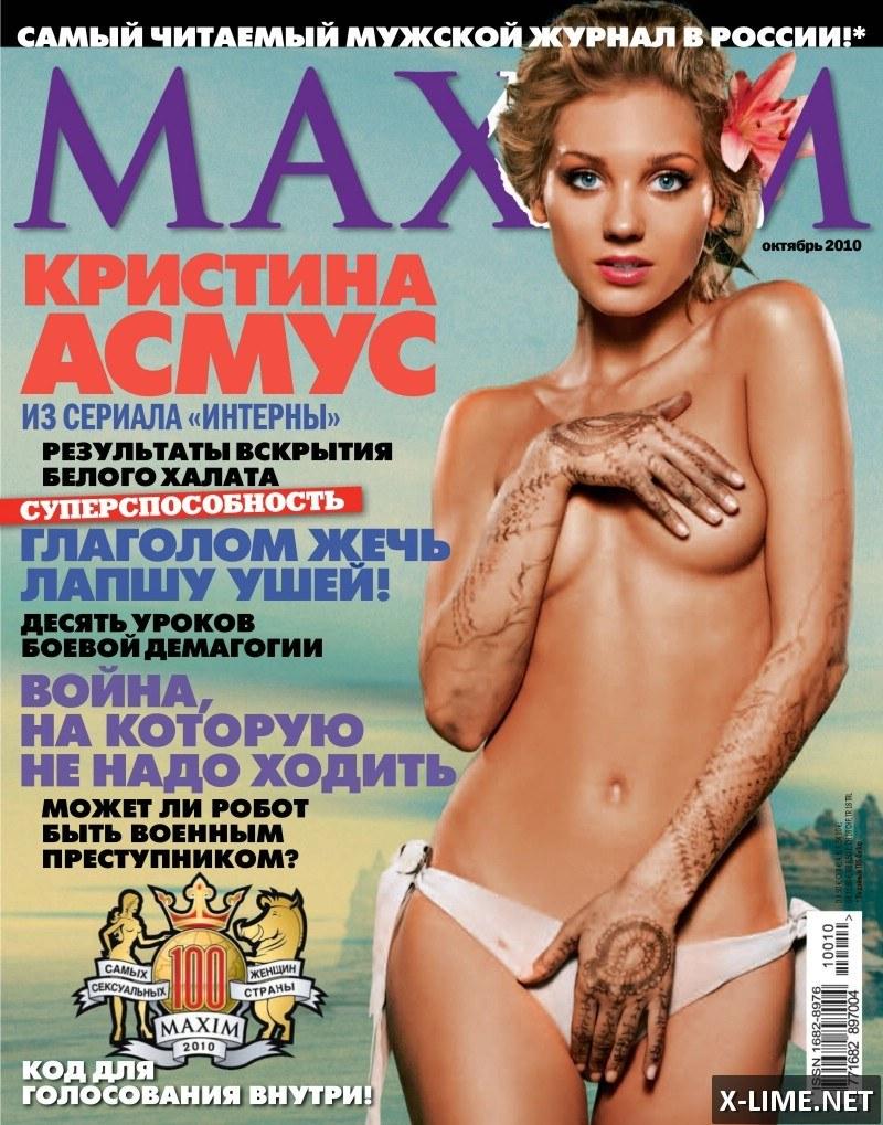 Голая Кристина Асмус в откровенной фотосессии MAXIM
