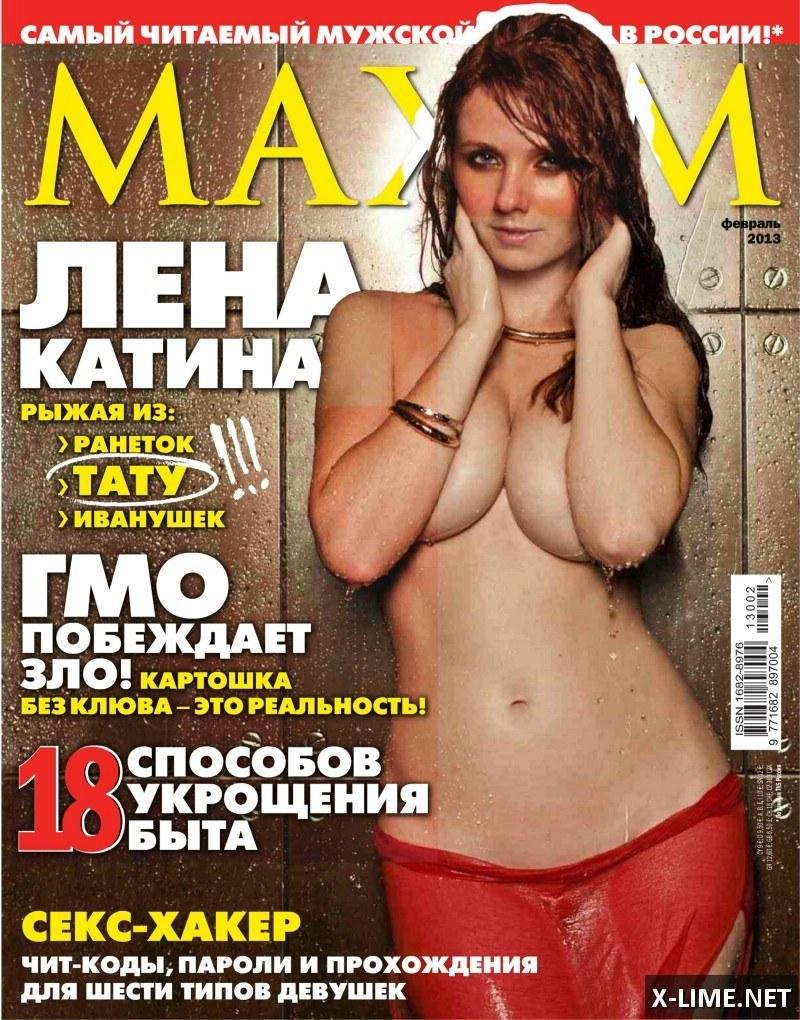 Голая Лена Катина в откровенной фотосессии MAXIM