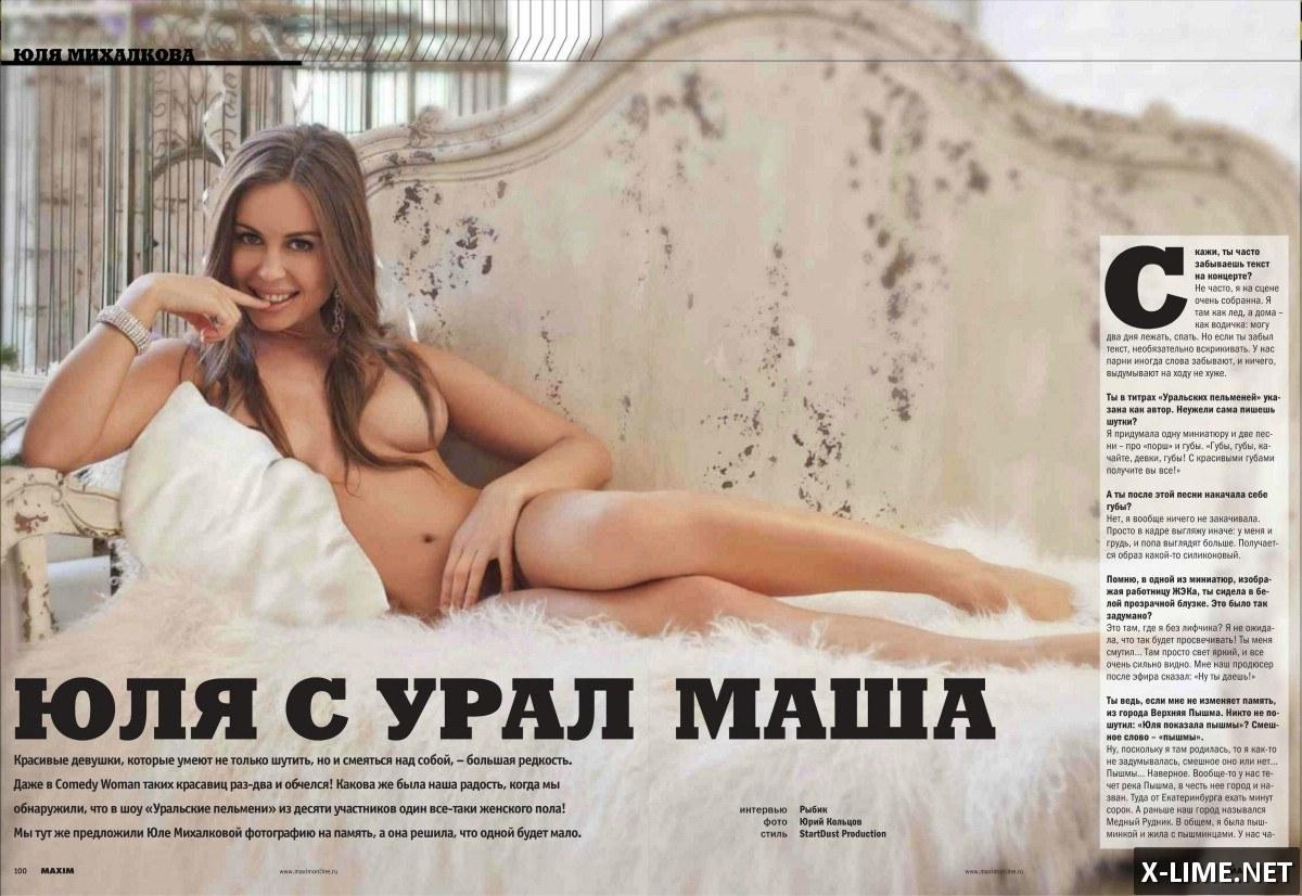 Голая Юлия Михалкова в откровенной фотосесии MAXIM