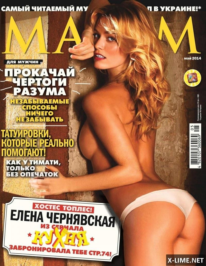 Голая Елена Чернявская, эротические фото в журнале MAXIM