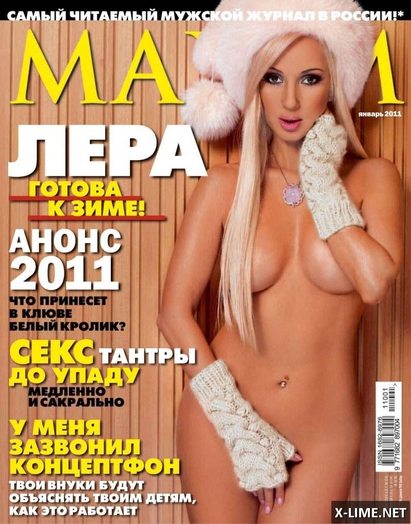 Журнал Все звезды Официальная группа   VK