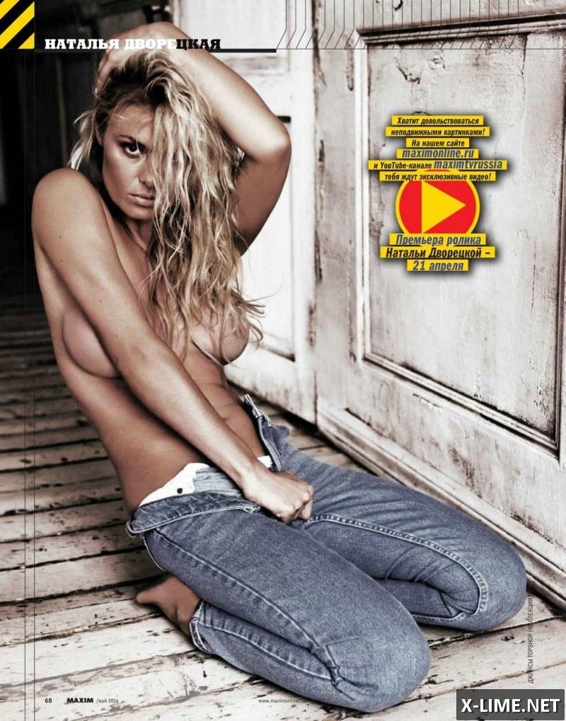 Голая Наталья Дворецкая, эротические фото в журнале MAXIM