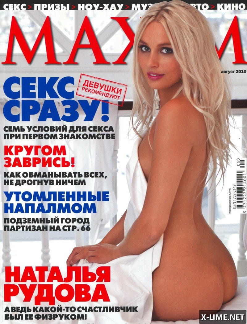 Голая Наталья Рудова, эротические фото в МАКСИМ