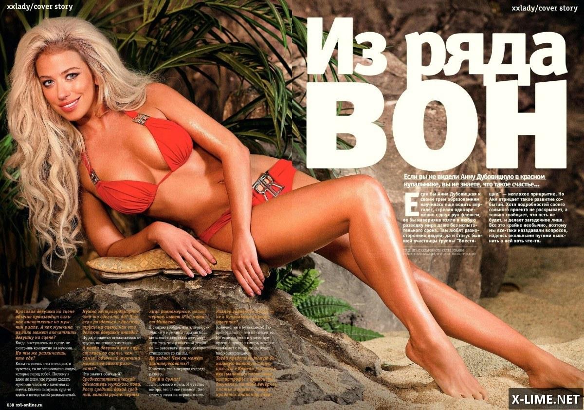 Голая Анна Дубовицкая в откровенной фотосессии XXL
