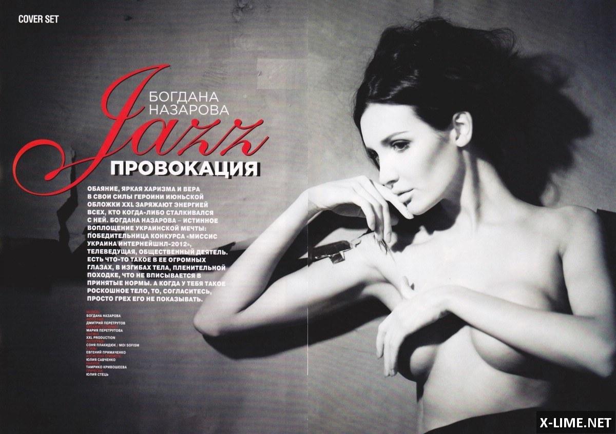 Голая Богдана Назарова в эротической фотосессии журнала XXL