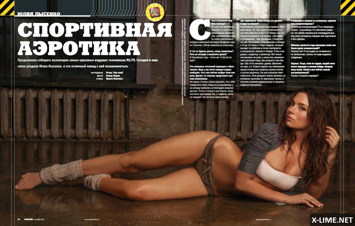 Голая Юлия Лысенко в откровенной фотосессии MAXIM