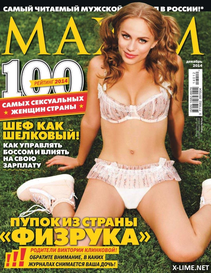 Голая Виктория Клинкова, откровенные фото MAXIM