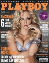Голая Полина Максимова фото PLAYBOY - Голые знаменитости, звезды