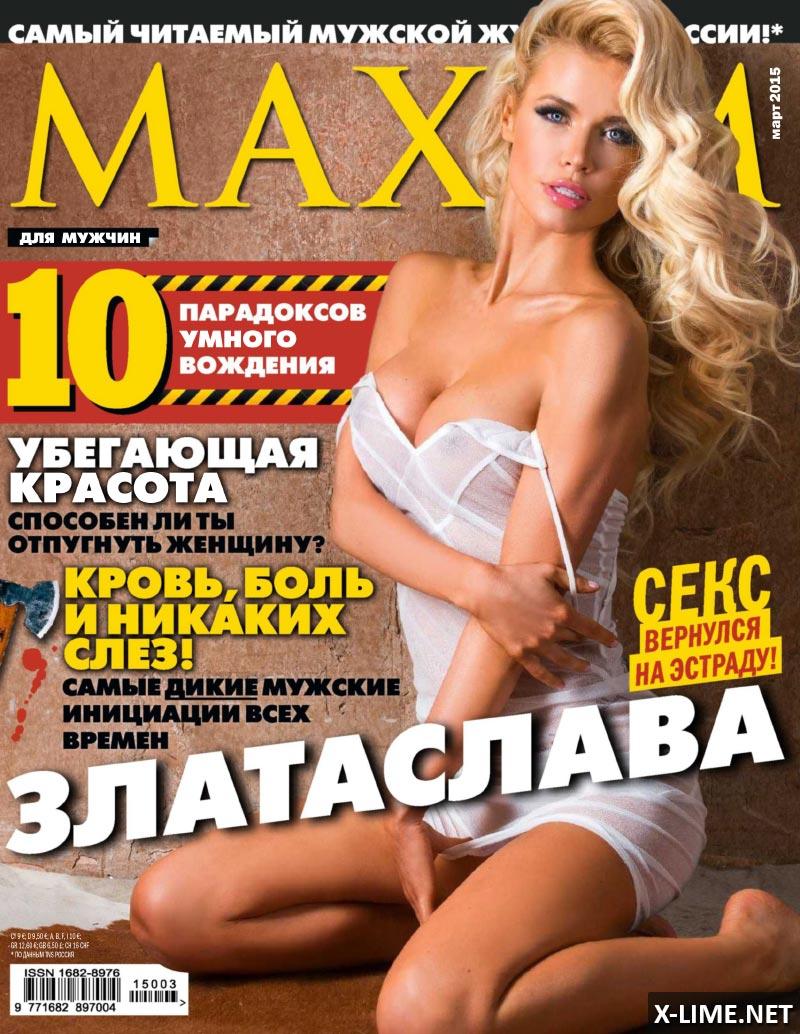 Голая Златаслава, откровенные фото MAXIM