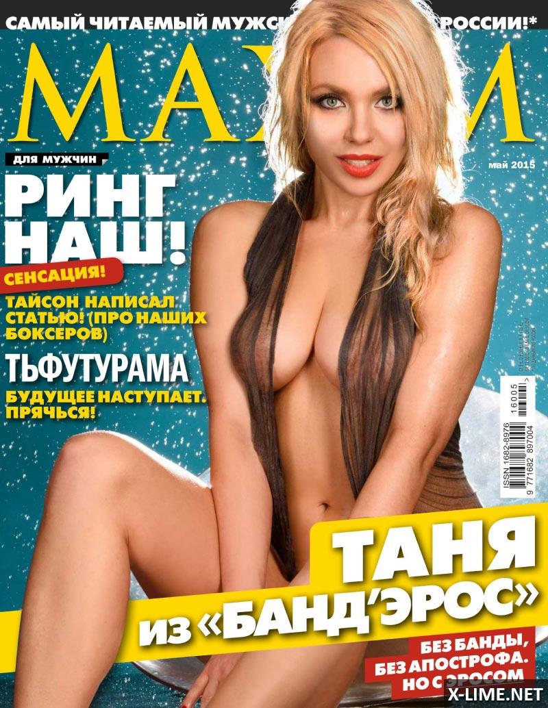Голая Татьяна Миловидова в MAXIM (2015)