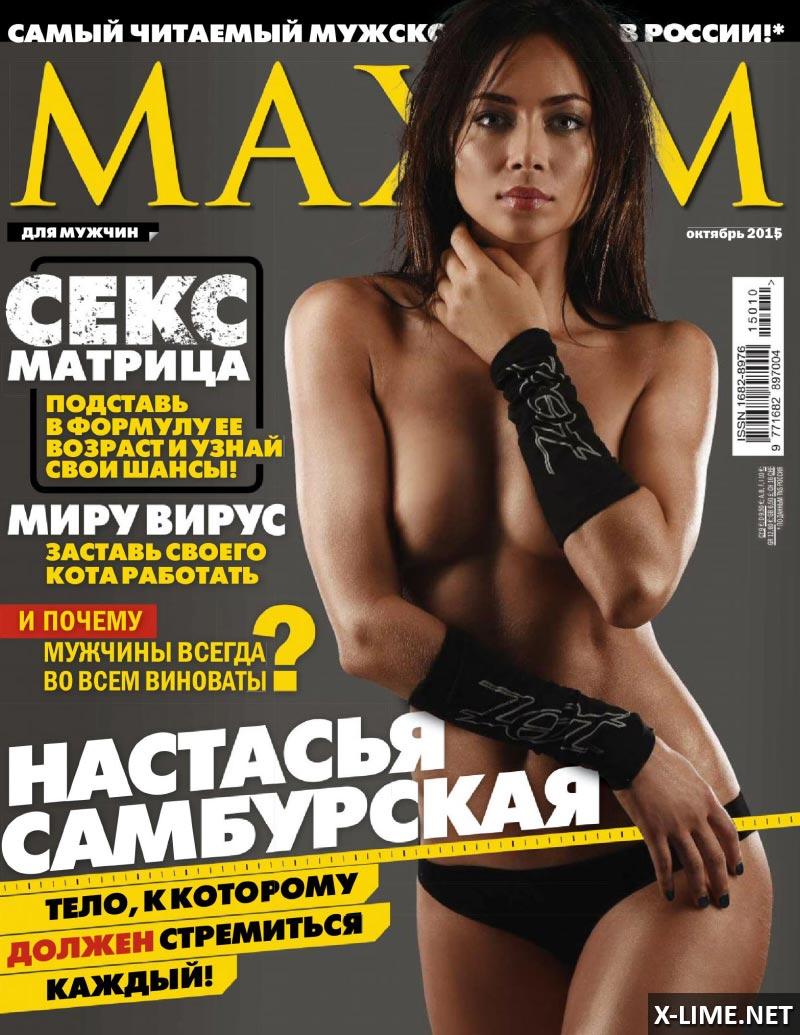 Анастасия самбурская голая фото видео фото 61-99